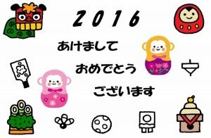 2016正月Web