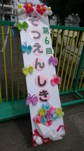 s-20170325卒園式